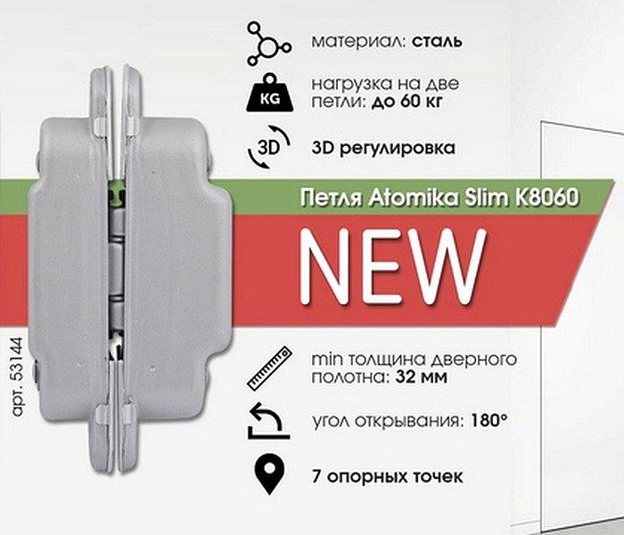 Atomika Slim - петля нового поколения!