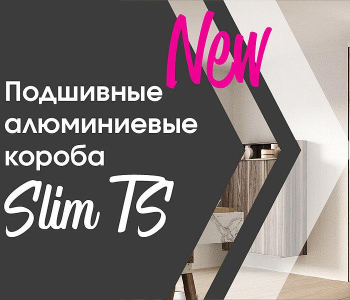 NEW! Подшивные короба Slim TS