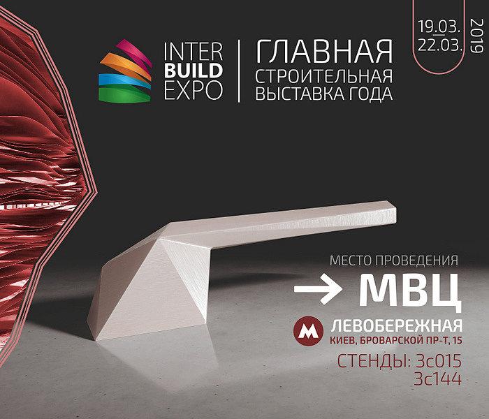 Приглашаем на InterBuildExpo 2019!