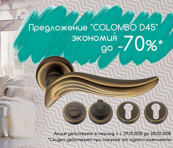 Беспрецедентная акция на COLOMBO D45