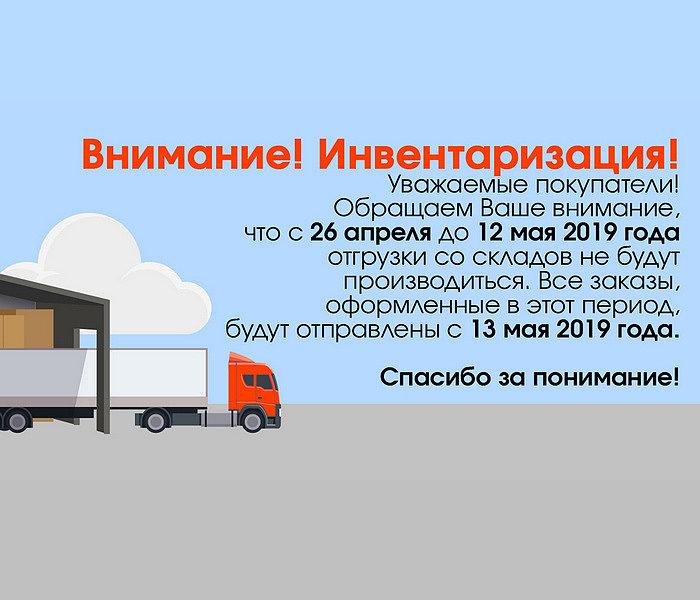 Внимание! Инвентаризация складов!
