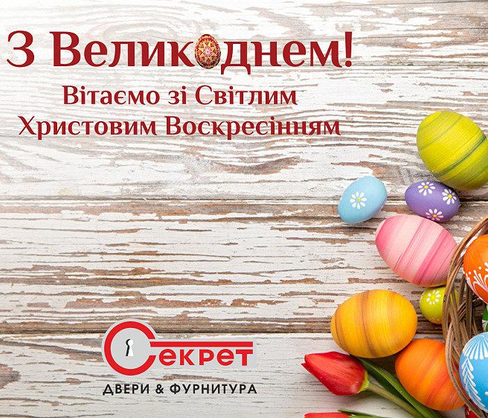 Вітаємо з Великодніми святами!