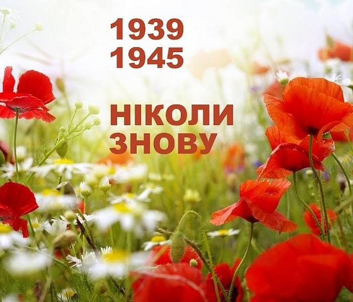 Вітаємо зі святом Великої Перемоги!