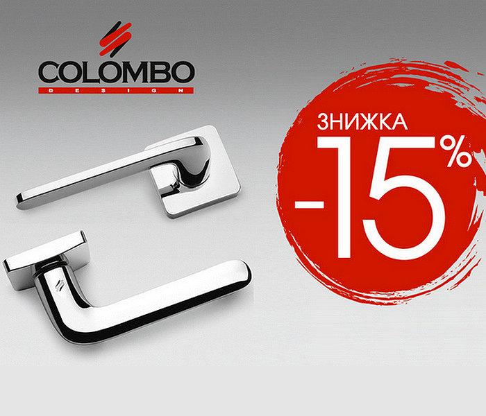 Скидки на ручки и накладки Colombo!