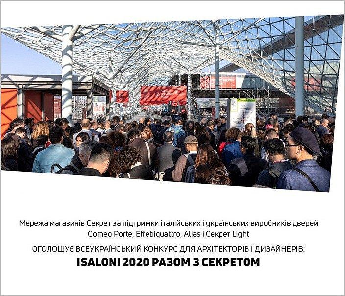 Новий конкурс - iSaloni 2020 разом з Секретом!